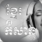 Khmer Music - Kamsan