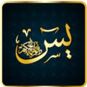 Surah YaSin Audio Urdu 3.3