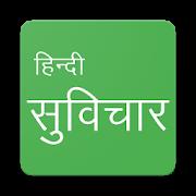 Hindi Suvichar - Hindi Quotes 1.0