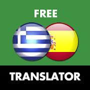 Greek - Spanish Translator 4.5.2