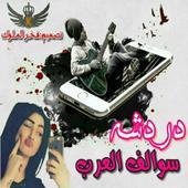 دردشة سوالف العرب 1.0