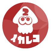 イカレコ2 for Splatoon 0.2.0