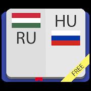 Венгерско-русский словарь Free 2.5