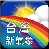 台灣新氣象 1.13.4