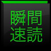 瞬間速読〜名作の高速表示〜 1.5.0