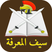 Saif Almarifa 8.0