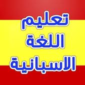 Ta3lim Lora Ispaniya 1.3.3