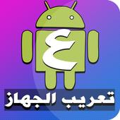 تعريب الجهاز الى اللغة العربية 2018 1.0