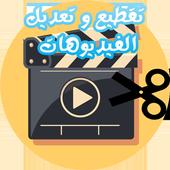تقطيع الفيديو 1.2.9A