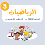 كتاب الرياضيات السنة الثالثة من التعليم الأساسي 1.0
