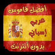 أفضل قاموس اسباني-عربي ناطق بدون نت 2019 3.3