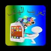 تعريب الجهاز - اللغة العربية 1.0