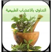 com.tadawi.bel.a3chab 1.0