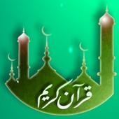 Pocket Quron (القرآن الكريم) 2.7.1