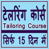 Tailoring Course in 15 days 1.0