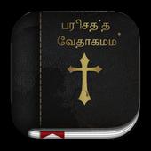 Tamil Bible (வேதாகமம்) 3.9