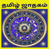 Tamil Jathagam & Calendar 2 25 APK Download - Android