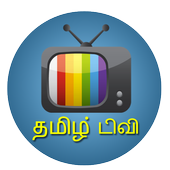 Tamil TV - LIVE HD 2 0 APK Download - Android Entertainment Apps