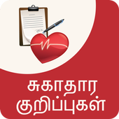 Tamil Health Tips 1.0