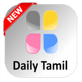 Daily News Tamil Newspaper 1.1