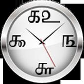 Tamil Numeral Clock Widget 1.2