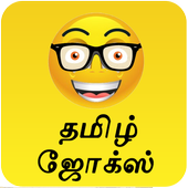 Latest Tamil Jokes & SMS