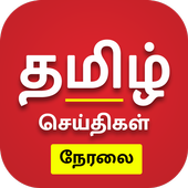 Tamil News Live TV 24X7 2.2
