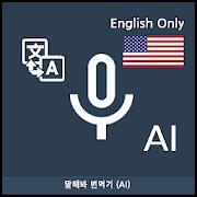 말해봐 번역기 영어 - 인공지능(AI) 번역 2.1.3