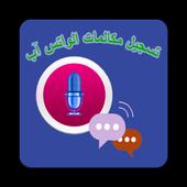 تسجيل المكالمات واتس آب  مجانا  | 2018 1.0