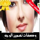وصفات لتسمين الوجه والخدود 2.0