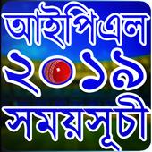 আইপিএল ২০১৯ সময়সূচী - IPL 2019 Schedule 1.13