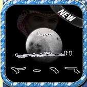 روائع الشيلات-مهنا  العتيبي- 1.0