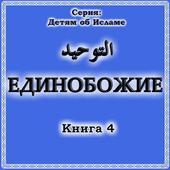 ЕДИНОБОЖИЕ (ТАУХИД) Книга 4 1.0
