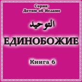 ЕДИНОБОЖИЕ (ТАУХИД) Книга 6 1.0