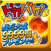 ドカバト龍石プレゼントforドッカンバトル 1.0