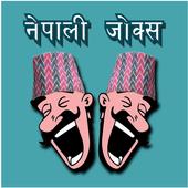 Nepali Jokes 6.2