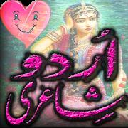 Urdu Shayri Collection2D 3D TechnologiesSocial
