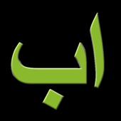 Learn the Arabic alphabet 1.0