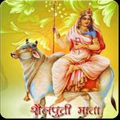 Shailputri Mata 1.2