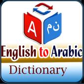 English to Arabic Dictionary 5.0