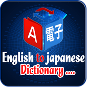 English to Japanese Dictionary 5.0