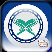 Bangla Quran Learning in bd 5.0