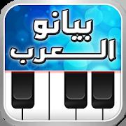 ♬ بيانو العرب ♪ أورغ شرقي ♬ 1.4.1