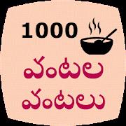 Telugu Vantalu