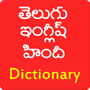 Telugu English Hind Dictionary 1 4 APK Download - Android