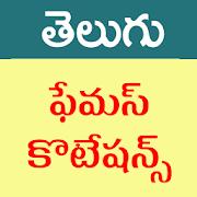 Telugu Quotations 1.1