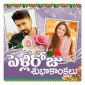Telugu Wedding Day Photo Frames Wishes Greetings   Icon