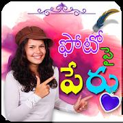 Telugu Name Art  E B A E B  E B B E B  E B  E B   E B B E B B  E B Ae E B   E B Aa E B  E B B E B