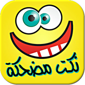 نكت مغربية مضحكة (بدون انترنت) nokattem6.0