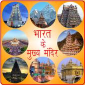 प्रसिद्ध मंदिर Famous Temples 4.0